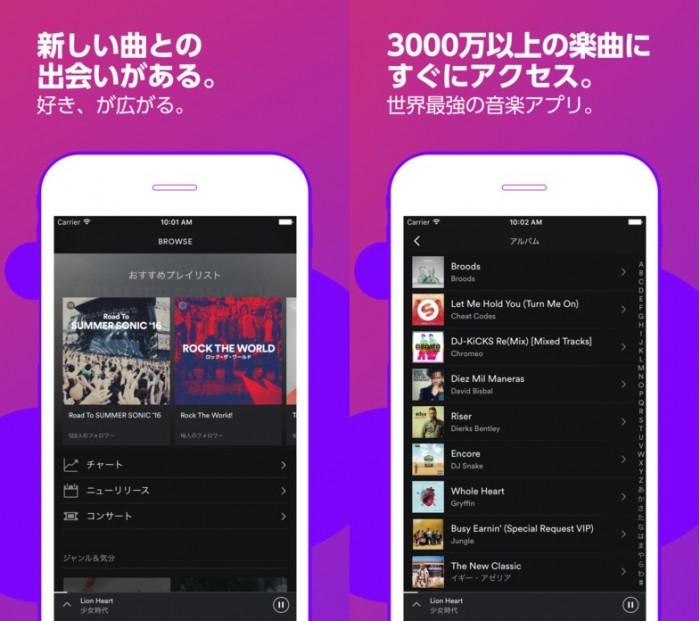 spotify live in japan mobile app