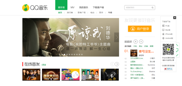 How To Get My Music onto QQ Music, Kugou, Kuwo, Xiami and